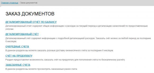 mts-lichnii-kabinet-detalizacija.png