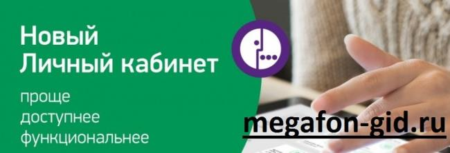 megafon_gid_lichniy_kabinet.jpg