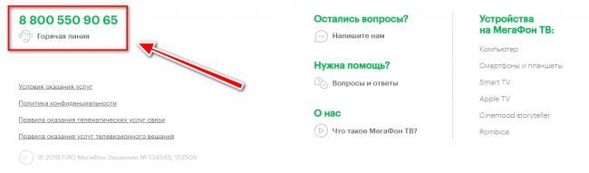 site-megafon-tv-3.png