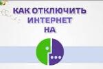 otklyuchit-internet.jpg