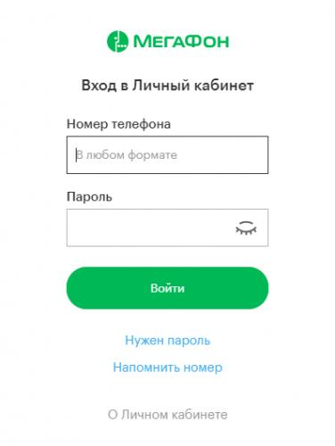 site-kak-voiti-v-lk-megafon-1.png