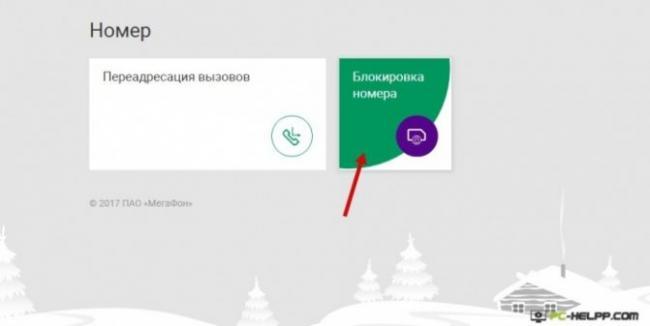 usluga-blokirovki-nomera-na-megafon.jpg