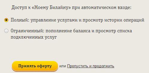 variant-dostupa-k-lichnomy-kabinety.png