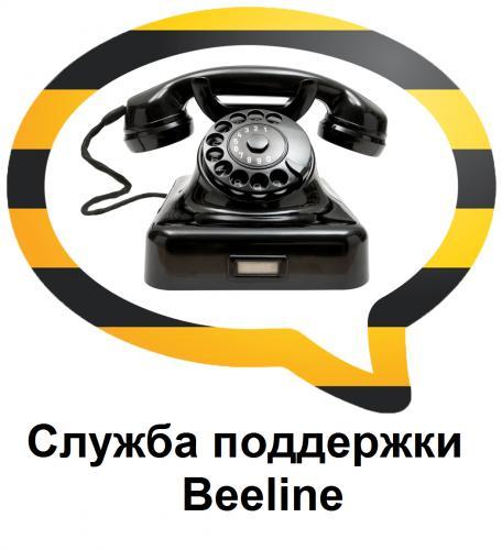 служба-поддержки-билайн.png