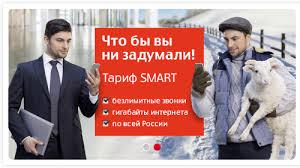 %D0%A2%D0%B0%D1%80%D0%B8%D1%84-Smart-%D0%BD%D0%B0-%D0%9C%D0%A2%D0%A1.jpg