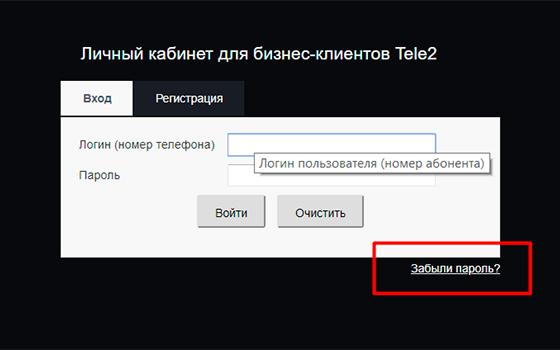 tele2-biznes-zabyl-paro.jpg