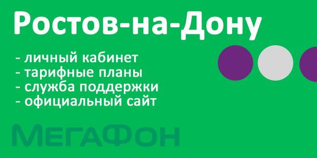 site-megafon-rostov.png
