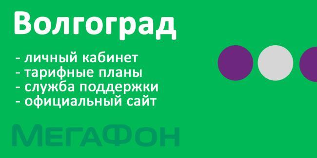 site-megafon-volgograd.png