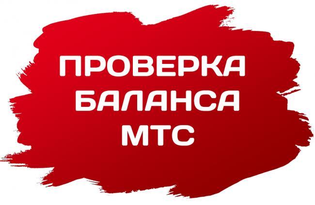 mobile_lk_kak-perevesti-dengi-s-mts-na-mts-banner-2.png