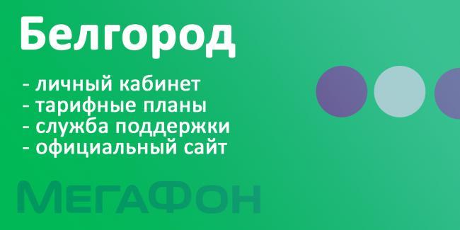 site-megafon-belgorod.png
