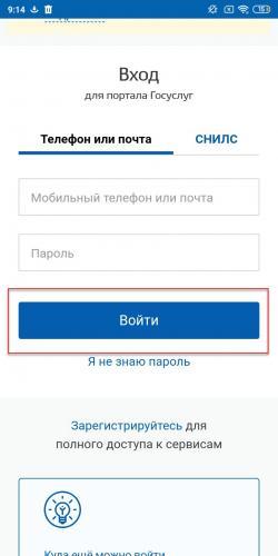 Screenshot_2020-04-07-09-14-02-055_ru.rostel.jpg