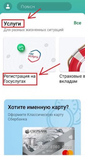 registratsiya-na-gosuslugah-cherez-sberbank.jpg