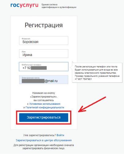registratsiya-na-gosuslugah.png