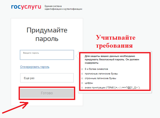pridumayte-parol.png