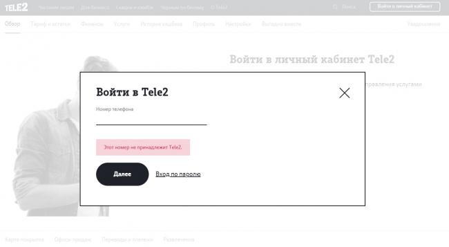 Lichnyj-kabinet-tele2-1.jpg