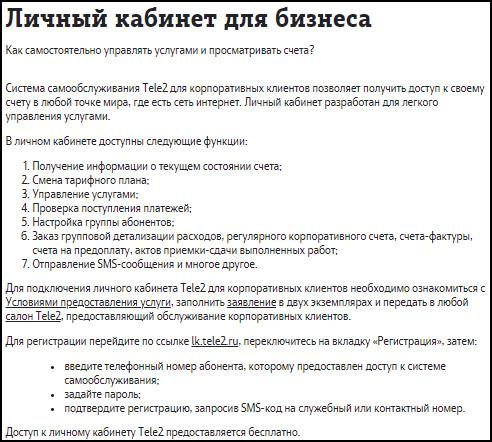 lichnyj-kabinet-dlya-biznesa.jpg