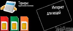 internet-dlya-veshhej-300x129.png