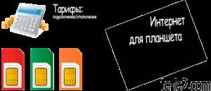 internet-dlya-plansheta-300x129.png