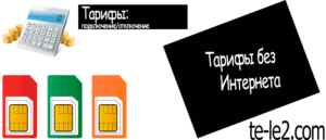 bez-interneta-tarify-tele2-300x129.png