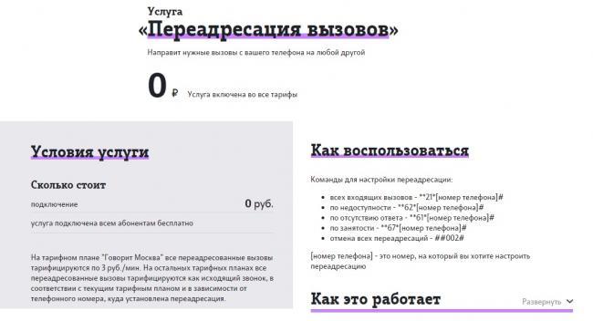 pereadresaciya-tele2.jpg