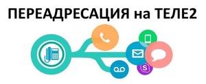 pereadresaciya_tele2.jpg
