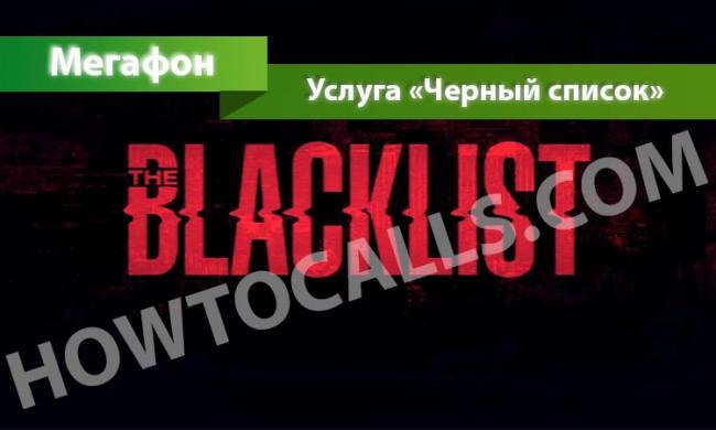 usluga-chernyiy-spisok-ot-megafon-2.jpg