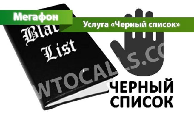 usluga-chernyiy-spisok-ot-megafon-1.jpg