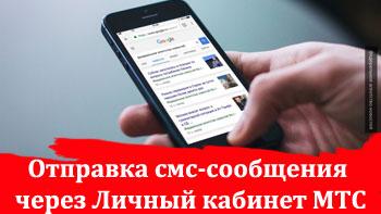 Отправка-смс-сообщения-через-Личный-кабинет-МТС.jpg