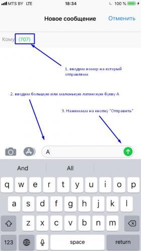zaregistrirovatsya-v-programme-mts-bonus-cherez-sms-soobhcenie.jpg