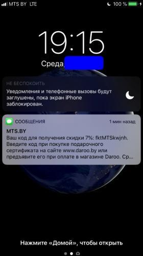 sms-s-kodom-podarka-ot-daroo.jpg