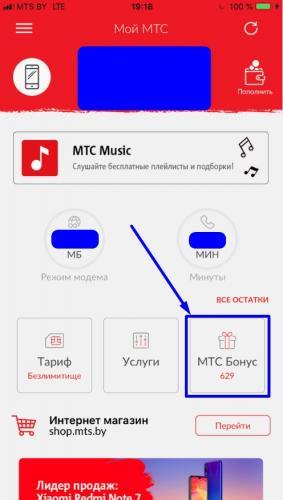 zakaza-podarka-cherez-mobilnoe-prilozhenie-moi-mts.jpg