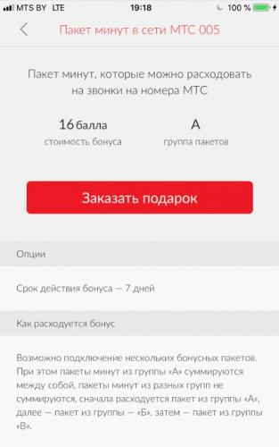 podtverzhdenie-zakaz-podarka-mts.jpg