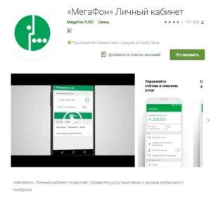 Megafon-Ustanovit-mobilnoe-prilozhenie--300x286.jpg