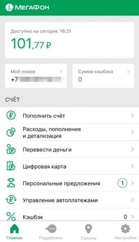 Interfejs-lichnogo-kabineta-v-mobilnom-prilozhenii-Megafon.jpg