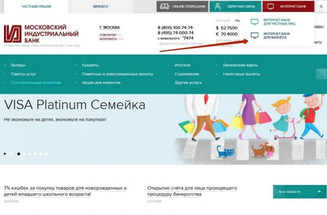 minbank-business-online2.jpg