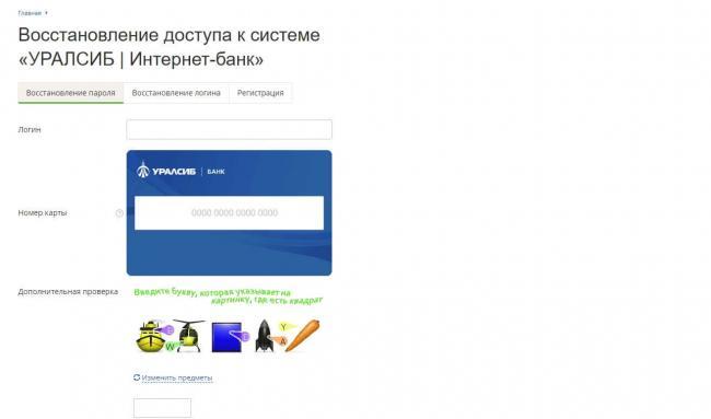 uralsib-lichniy-password-recovery-1.jpg