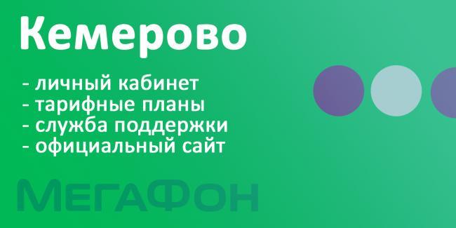 megafon-kemerovo.png