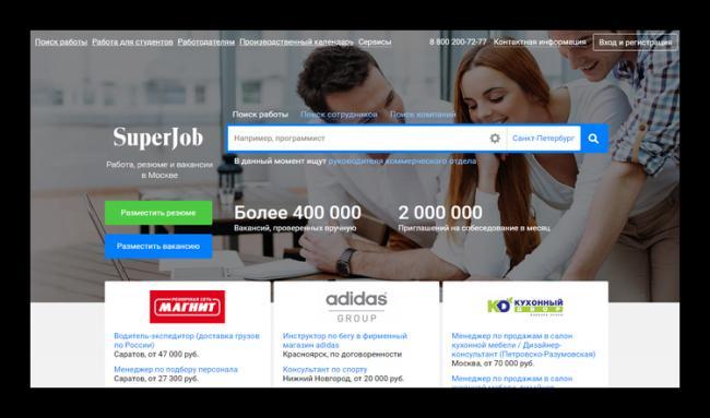 superjob-ofitsialnyj-sajt.png