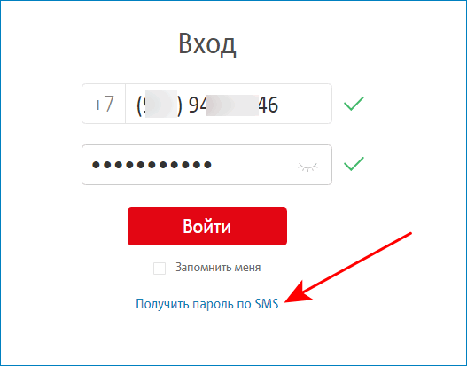 poluchit-parol-ot-mts.png