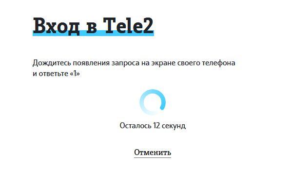 вход-в-лк-теле2.jpg
