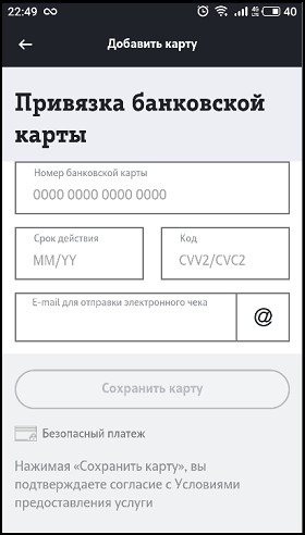 privyazka-bankovskoj-karty.jpg