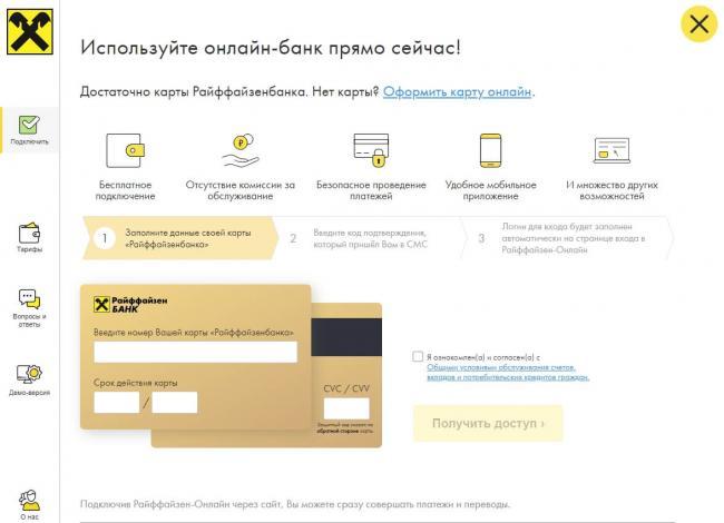 raiffaizenbank-registraciya-v-lichnom-kabinete.jpg
