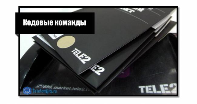Nastroj-tarif-dlya-sebya-supertarif-ot-Tele2-2-1024x546.png
