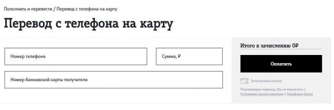 С-теле2-на-карту.jpg