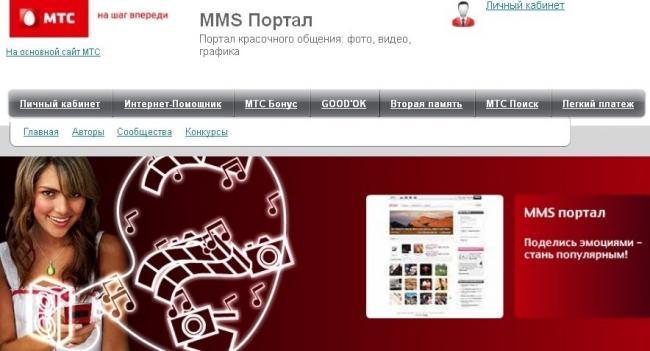 mms-portal-mts.jpg
