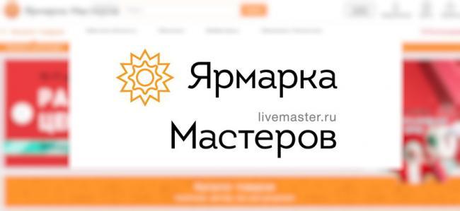 lichnyj-kabinet-yarmarka-masterov-registratsiya-na-sajte-oformlenie-zakaza-onlajn.jpg