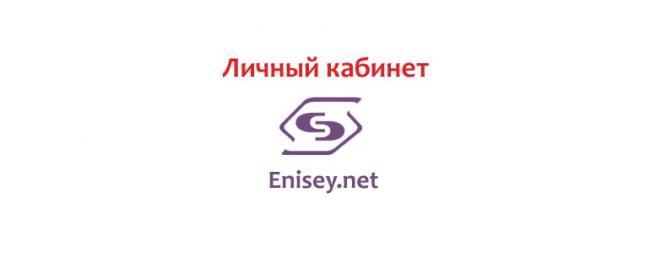Lichnyj-kabinet-Enisej.net.jpg