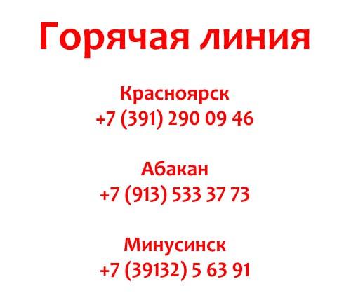 Kontakty-Enisej.net.jpg