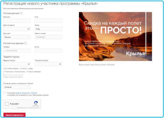 zapolnenie-formy-registraci-krylya.jpg