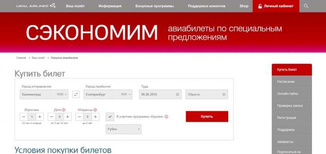 lichnyiy-kabinet-uralskie-avialinii.jpg